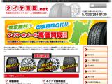 タイヤ買取.net